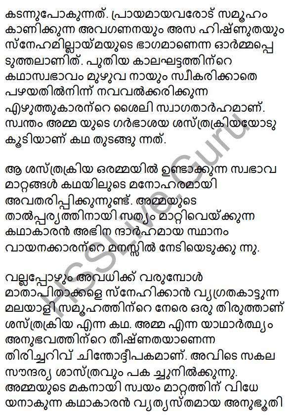 Plus One Malayalam Textbook Answers Unit 4 Chapter 6 Shasthrakriya 61