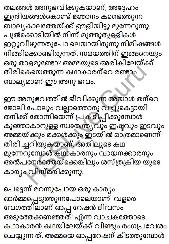 Plus One Malayalam Textbook Answers Unit 4 Chapter 6 Shasthrakriya 62