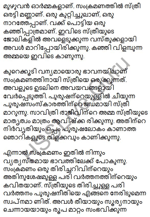 Plus One Malayalam Textbook Answers Unit 4 Chapter 6 Shasthrakriya 73