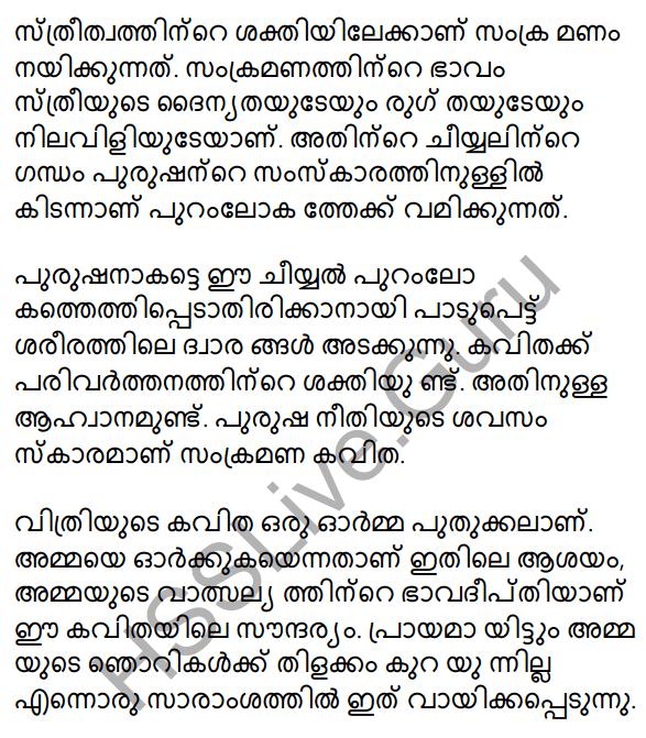 Plus One Malayalam Textbook Answers Unit 4 Chapter 6 Shasthrakriya 74