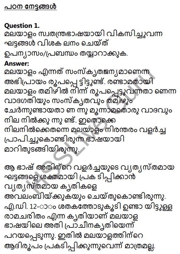 Plus One Malayalam Textbook Answers Unit 4 Chapter 6 Shasthrakriya 75