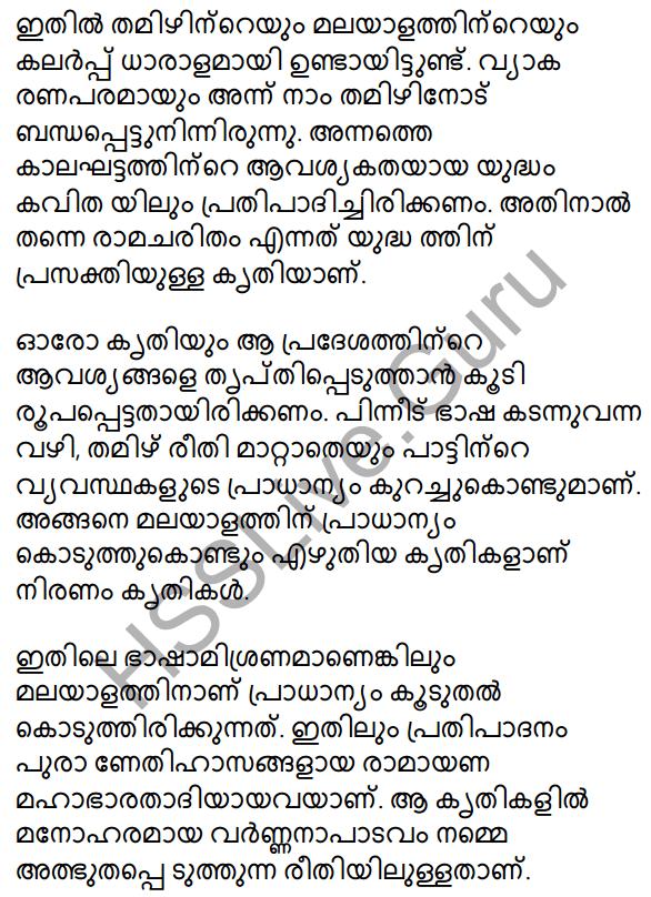 Plus One Malayalam Textbook Answers Unit 4 Chapter 6 Shasthrakriya 76