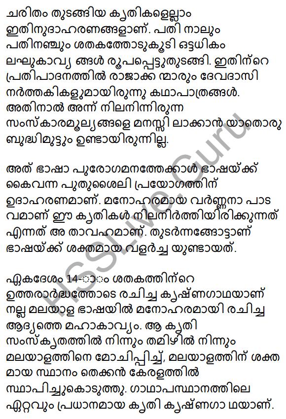 Plus One Malayalam Textbook Answers Unit 4 Chapter 6 Shasthrakriya 78