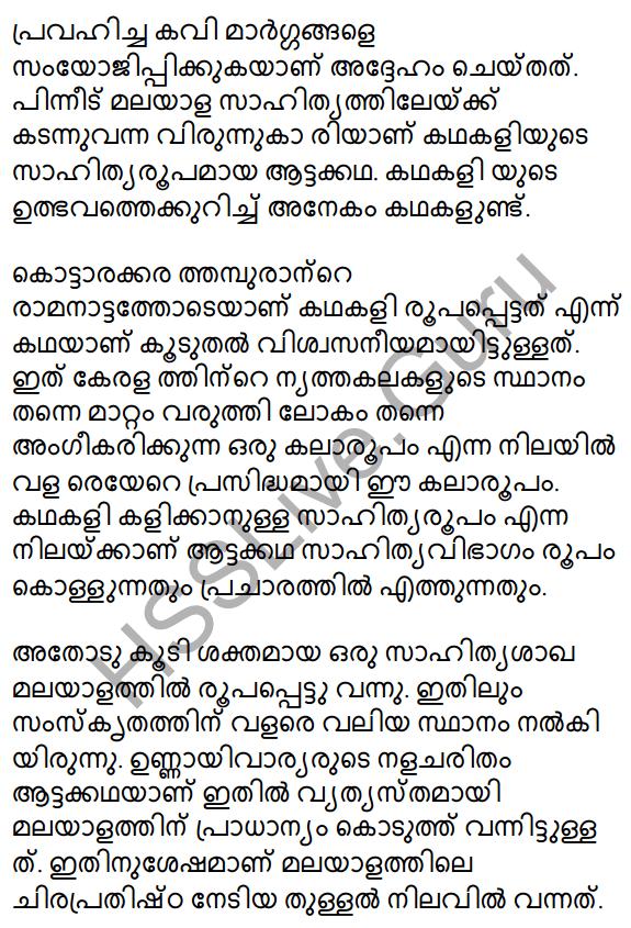 Plus One Malayalam Textbook Answers Unit 4 Chapter 6 Shasthrakriya 81