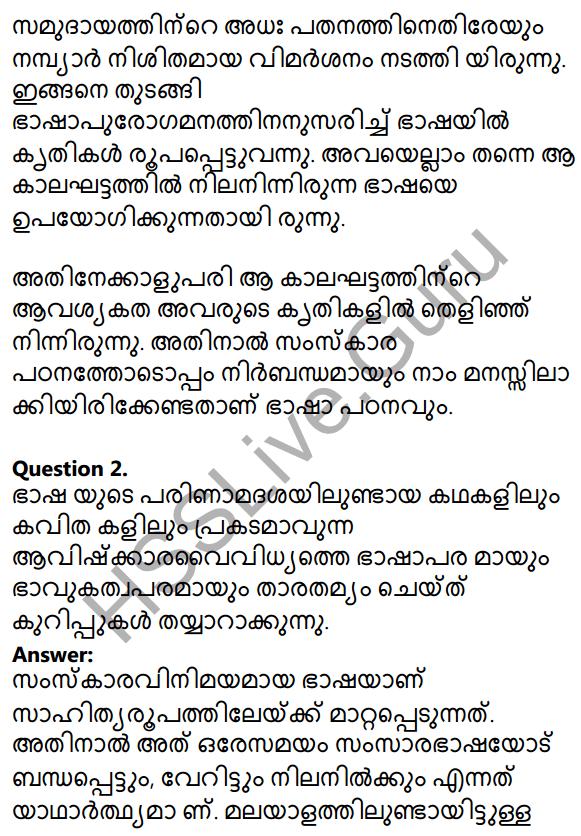 Plus One Malayalam Textbook Answers Unit 4 Chapter 6 Shasthrakriya 83