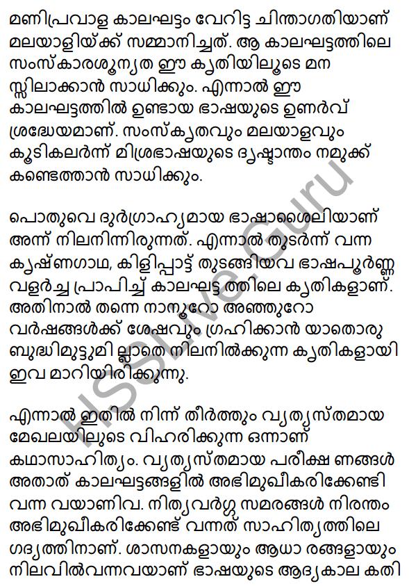 Plus One Malayalam Textbook Answers Unit 4 Chapter 6 Shasthrakriya 85