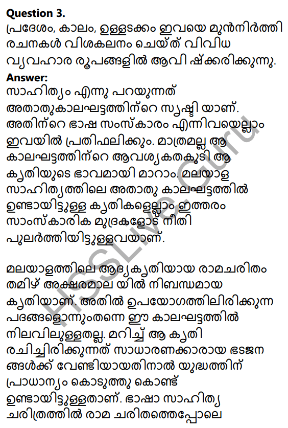 Plus One Malayalam Textbook Answers Unit 4 Chapter 6 Shasthrakriya 87