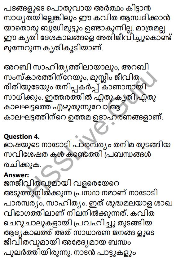 Plus One Malayalam Textbook Answers Unit 4 Chapter 6 Shasthrakriya 89