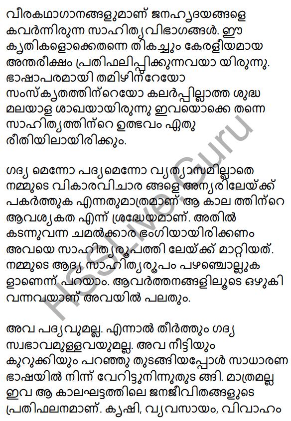 Plus One Malayalam Textbook Answers Unit 4 Chapter 6 Shasthrakriya 90