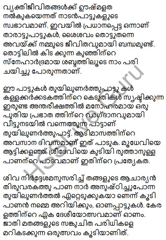 Plus One Malayalam Textbook Answers Unit 4 Chapter 6 Shasthrakriya 92