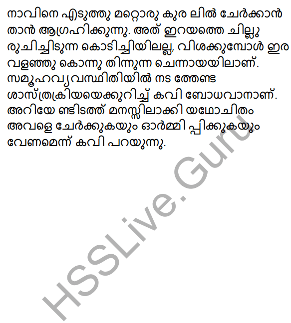 Samkramanam Summary 12