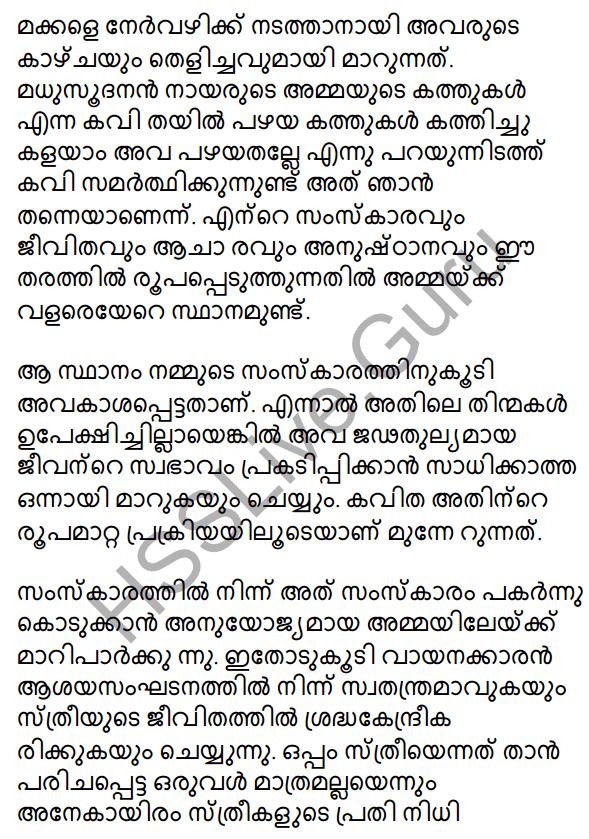 Samkramanam Summary 7