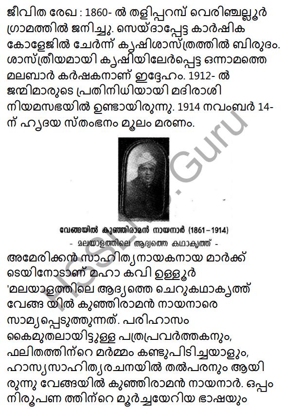 Vasanavikrithi Summary 1
