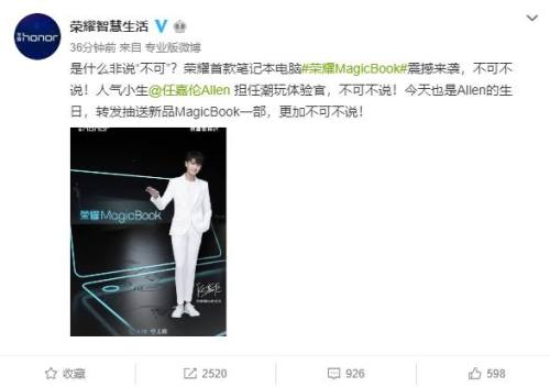 honor MagicBook Weibo Post