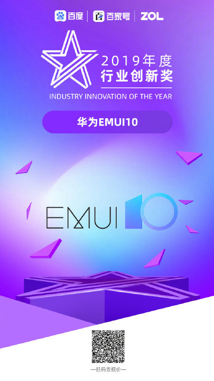 emui 10 award