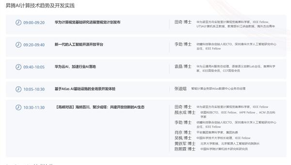 Huawei HDC March 27 2020