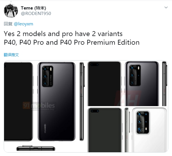 Huawei P40 will have two Pro models