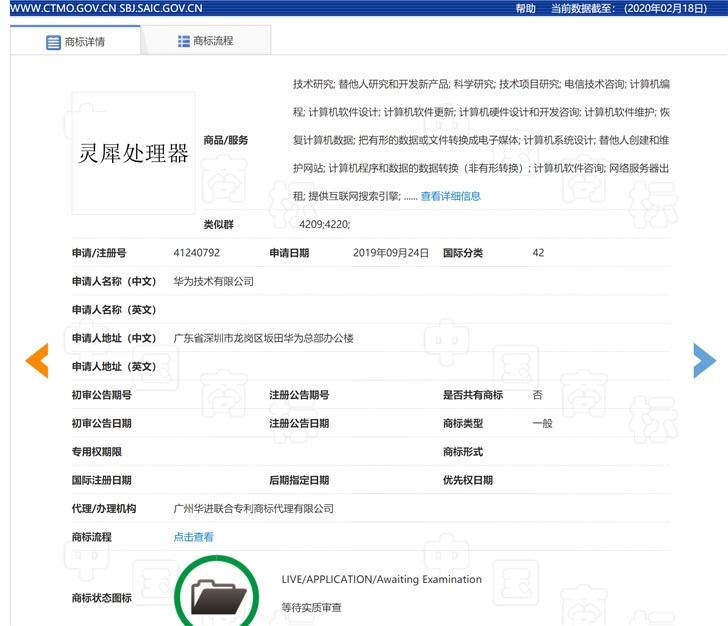 Huawei new processor trademark apllication
