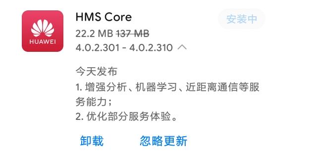 Hms Core 4.0.2.310