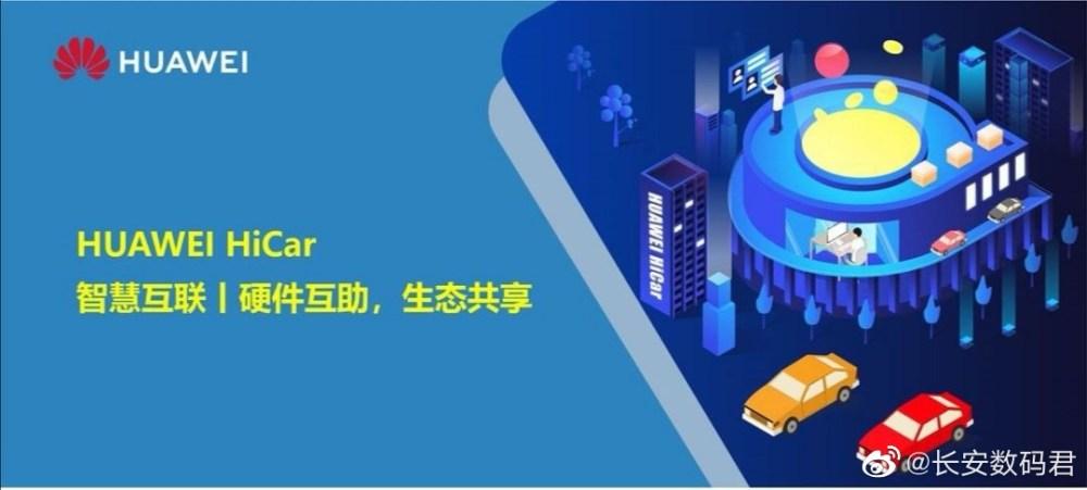 Huawei HiCar-2