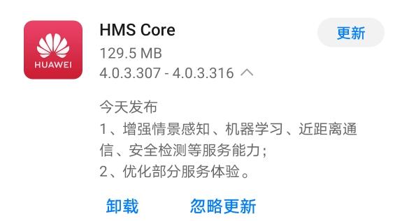 HMS Core 4.0.3.316