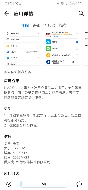 Huawei HMS Core 4.0.3.316