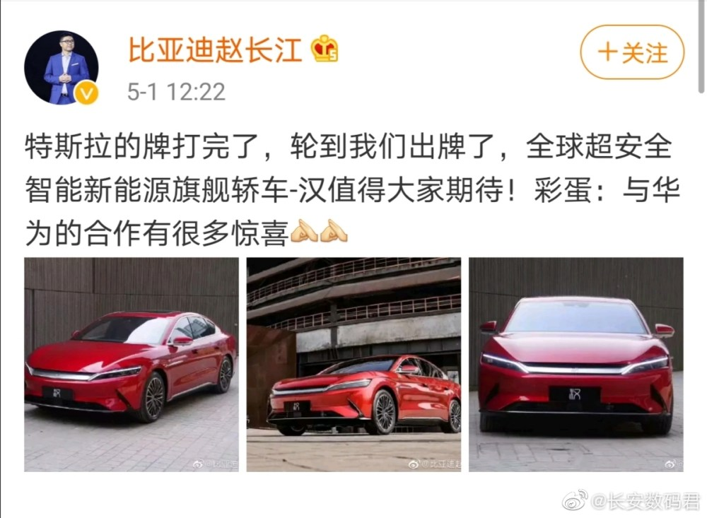 BYD's new car with Huawei