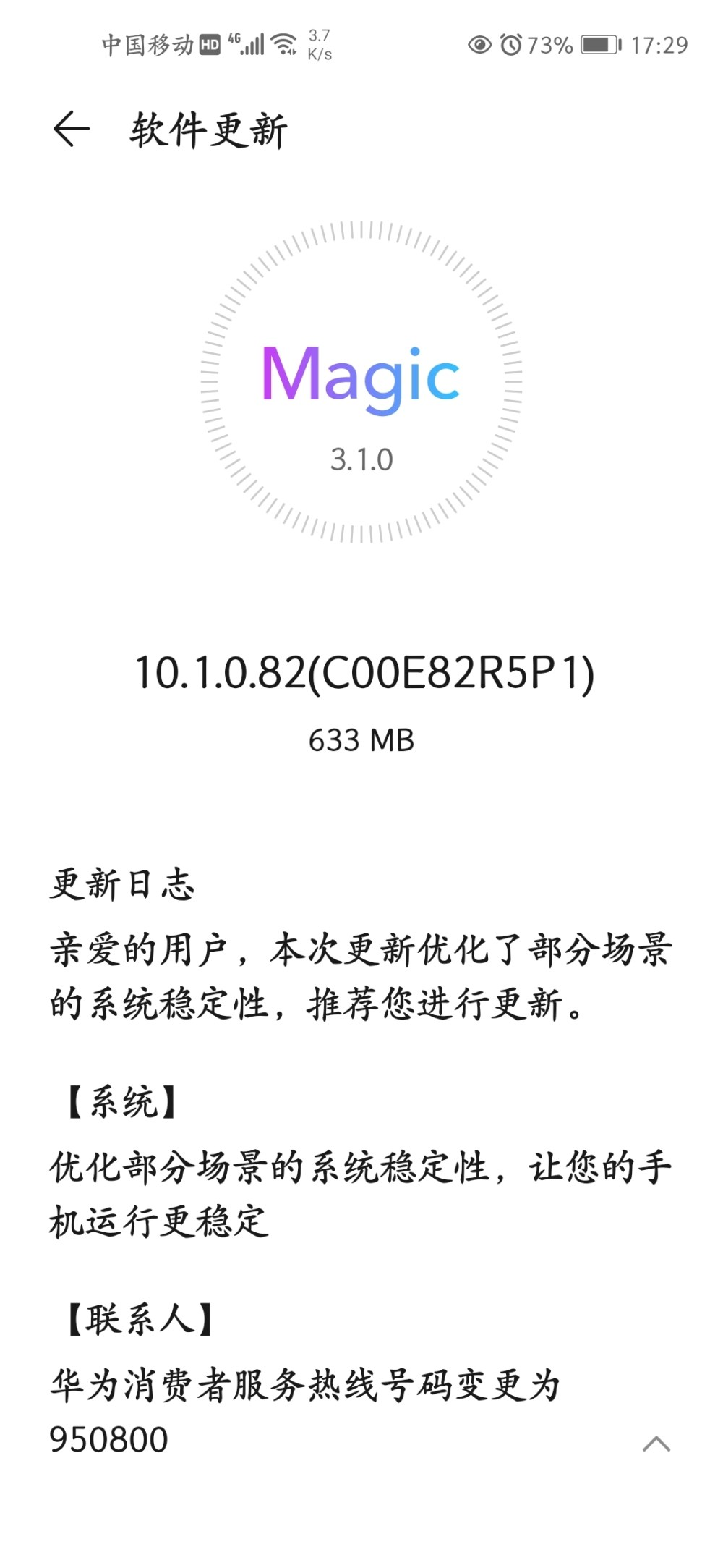 Honor 20S Magic UI 3.1 new beta version 10.1.0.82
