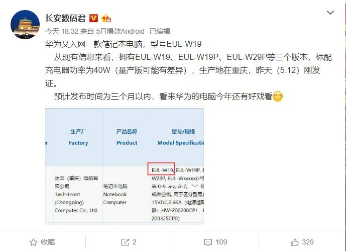 Huawei 2-in-1 device