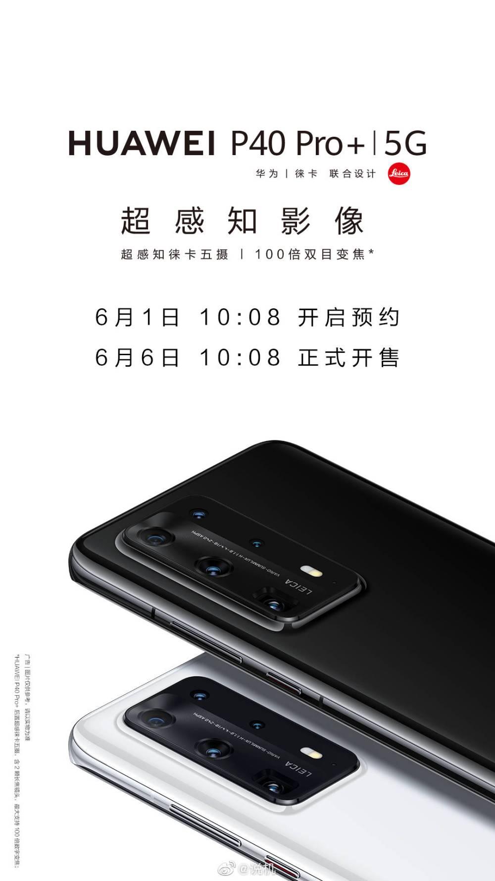 Huawei P40 Pro+ Sale Date