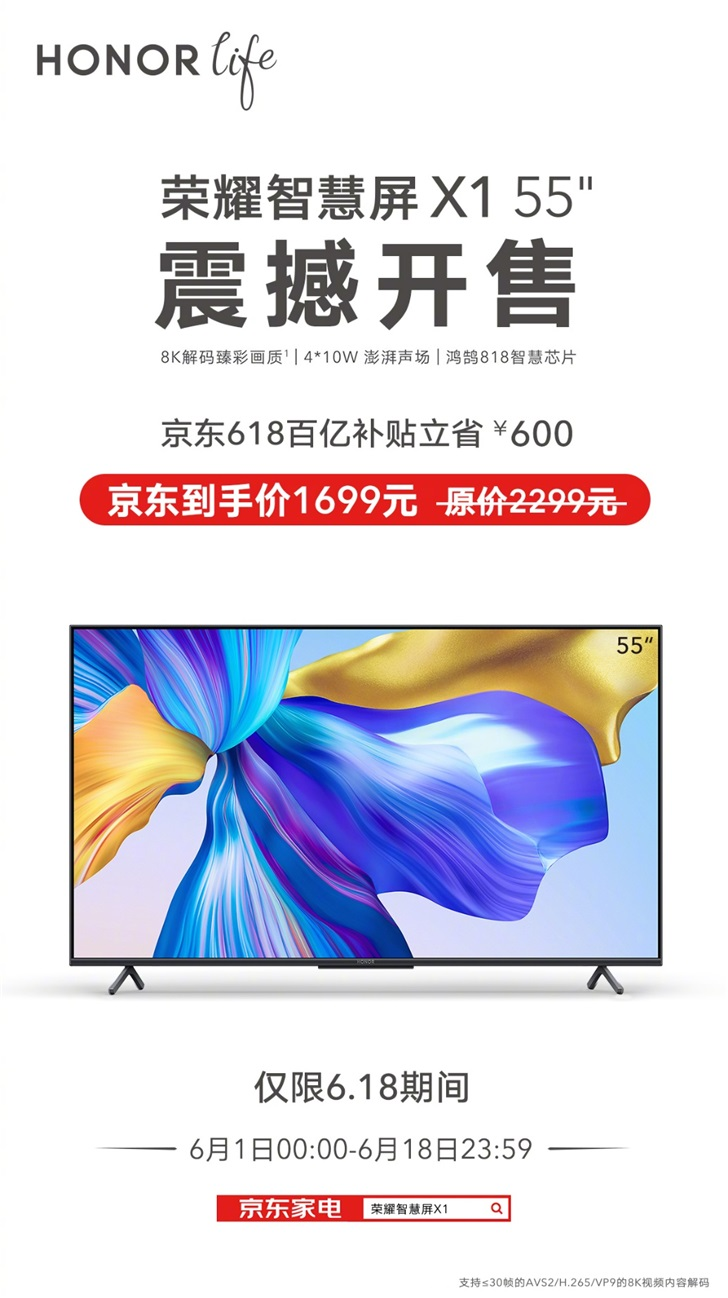 Vision X1 55-inch