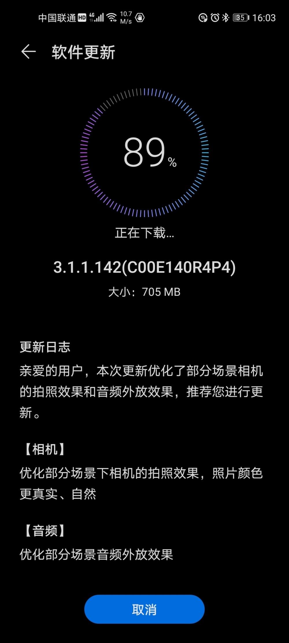 Honor 30S Magic UI 3.1.1.142