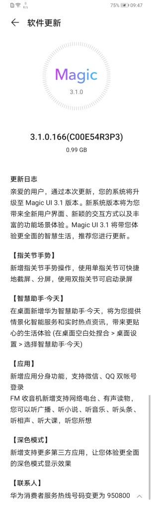 Honor Play 9A Magic UI 3.1.0.166