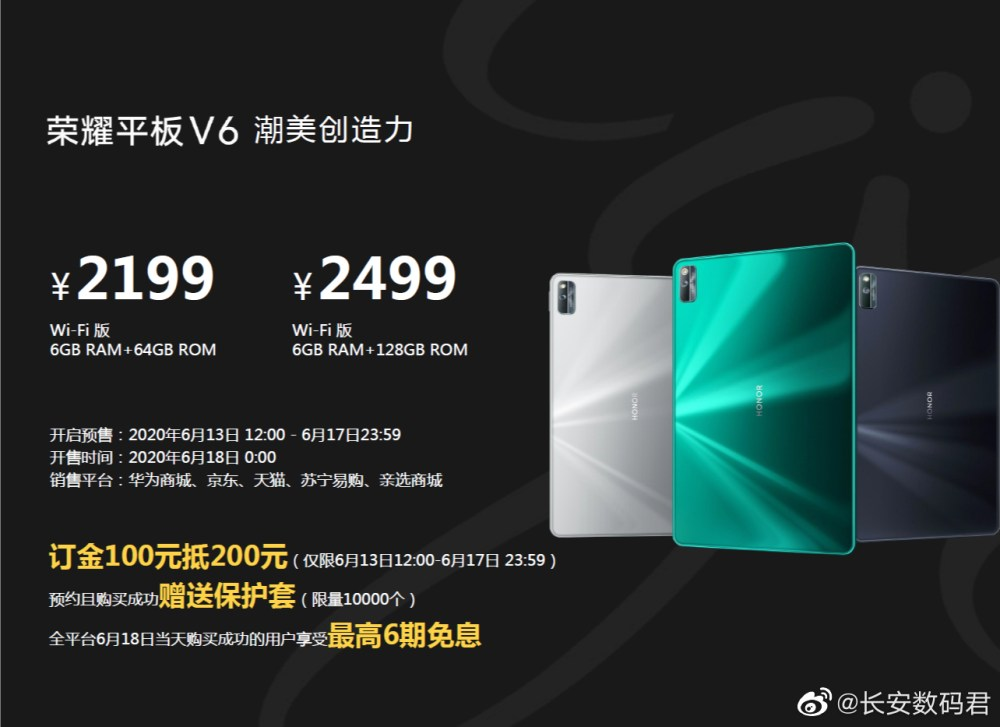 Honor Tablet V6 5G WiFi Price