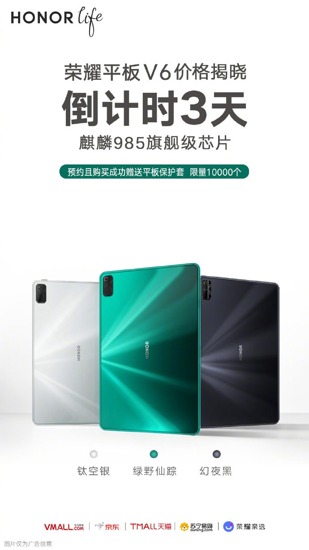 Honor Tablet V6 5G