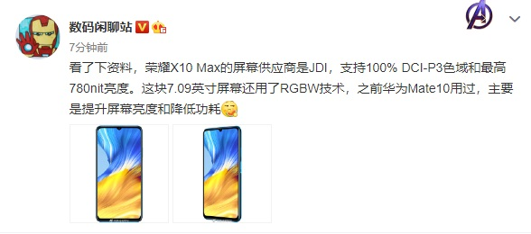 Honor X10 Max Screen Supplier leak