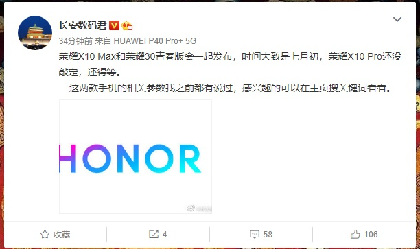 Honor X10 Max and Honor 30 Youth Edition