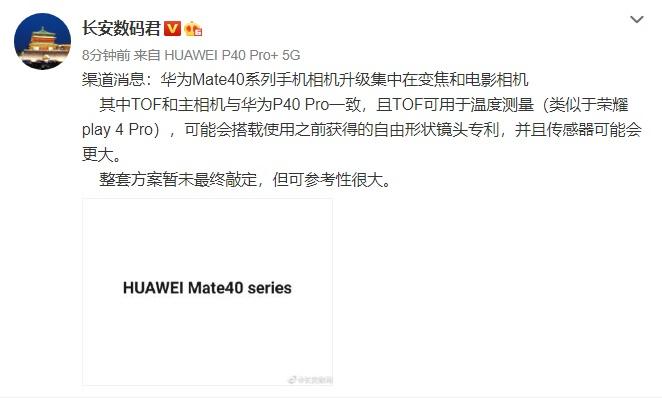 Huawei Mate 40 series camera news