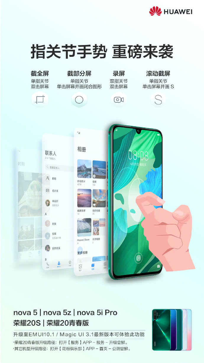 Huawei Nova 5, 5z, 5i Pro and Honor 20S, 20 Youth Knuckle gestures