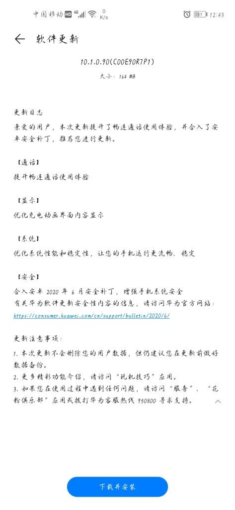 Huawei Nova 5i Pro 10.1.0.90