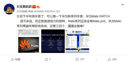 Mate Watch Weibo news