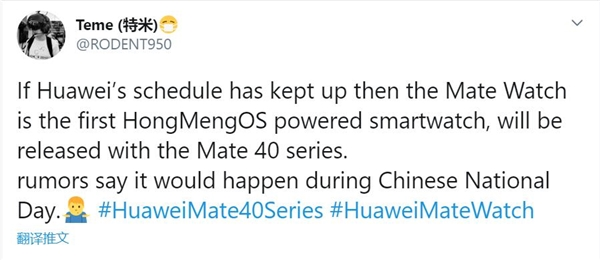MateWatch Hongmeng OS