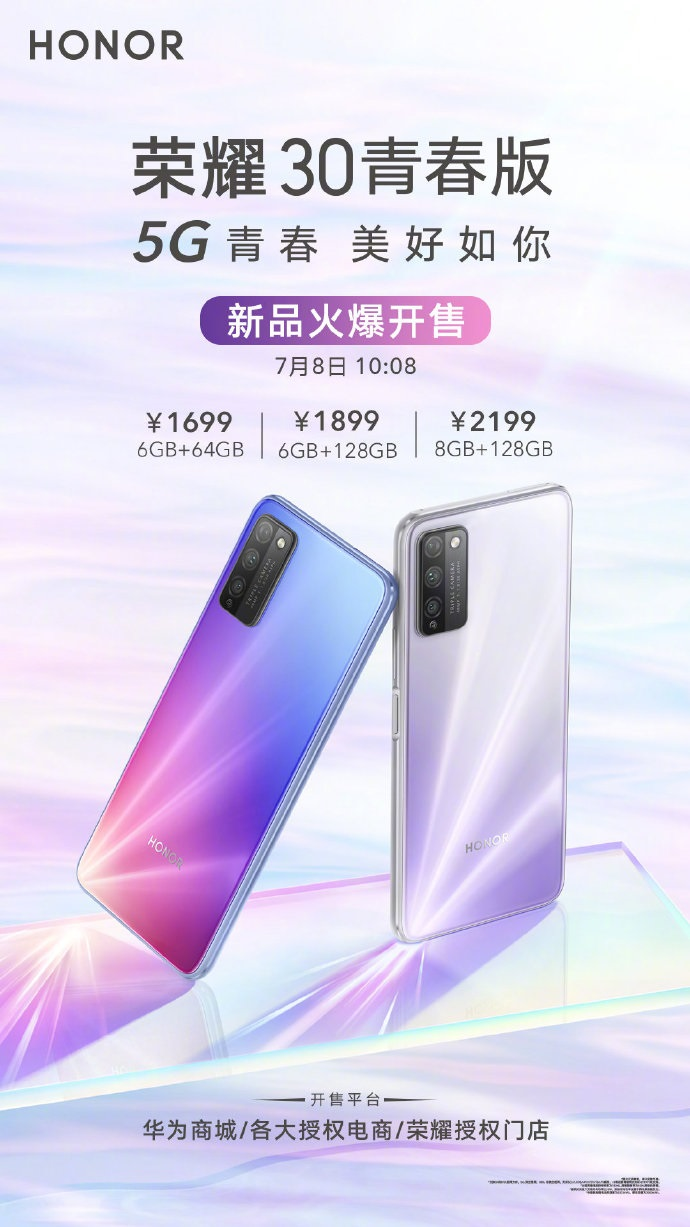 Honor 30 Youth Edition sale