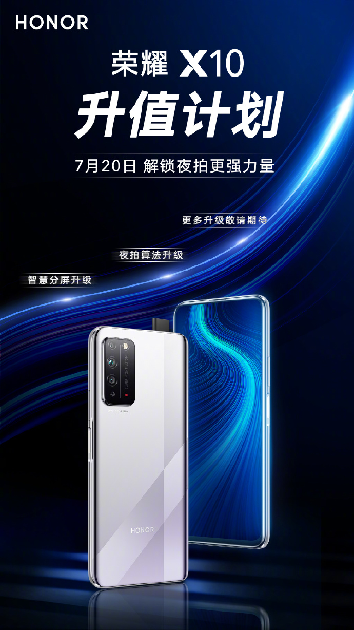 Honor X10 Appreciation plan will be unveiled on July 2020