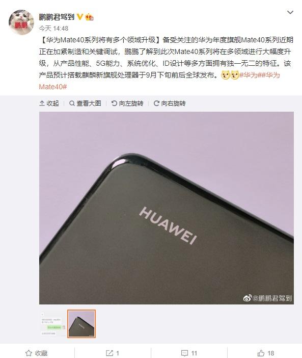 Huawei Mate 40 series leak weibo