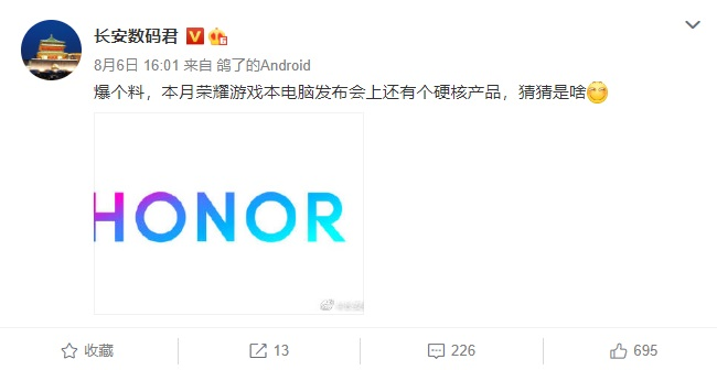 Honor products
