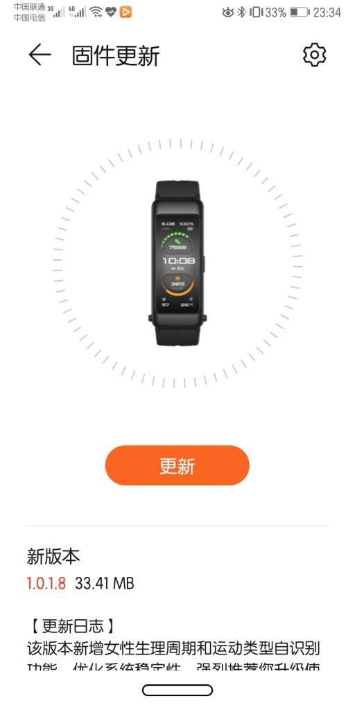 Huawei Band B6 Version 1.0.1.8