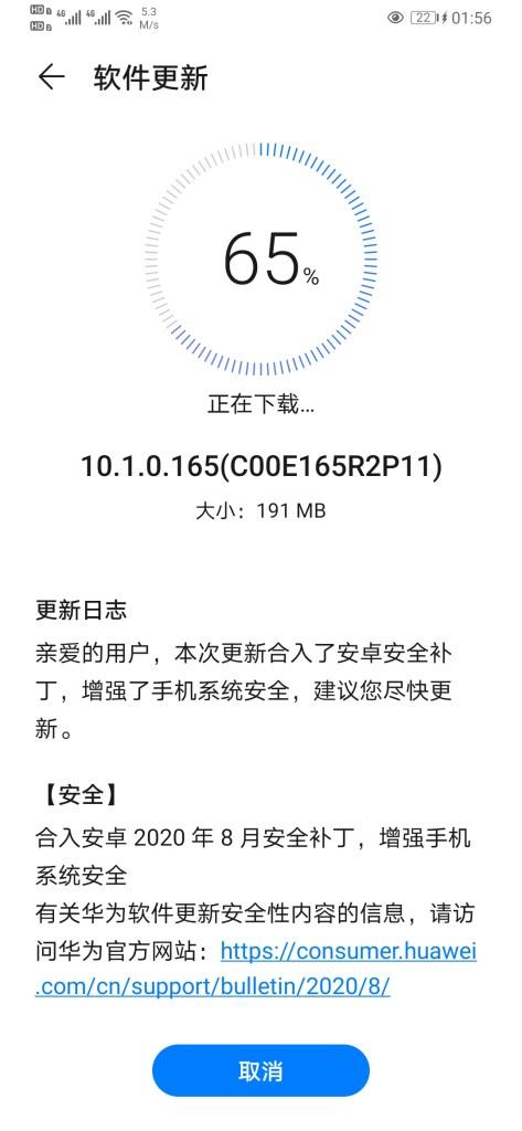 Huawei P30 series EMUI 10.1.0.165