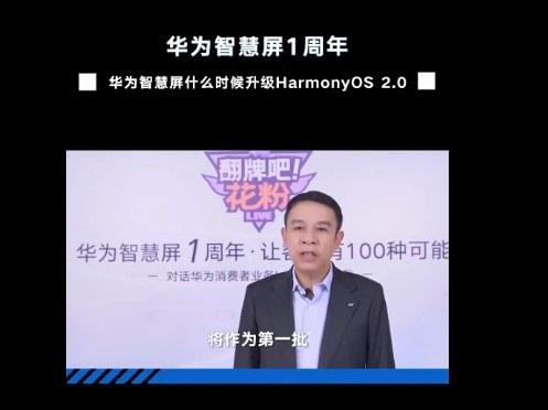Huawei Smart Screen Harmony OS 2.0