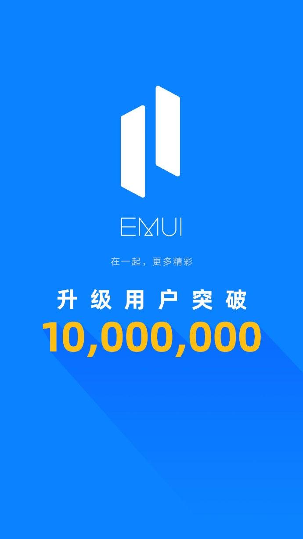 EMUI 11 has exceeded 10 million users